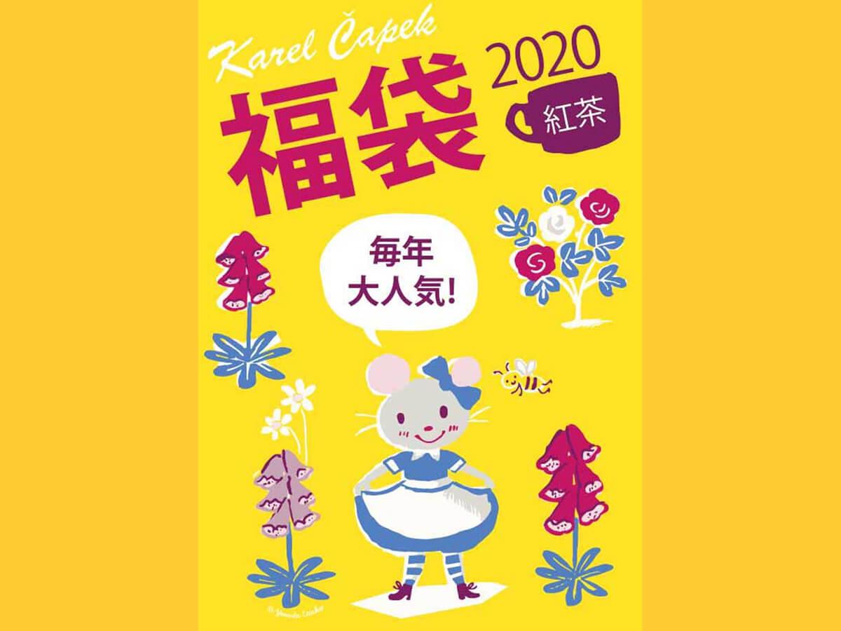 カレルチャペック福袋2020