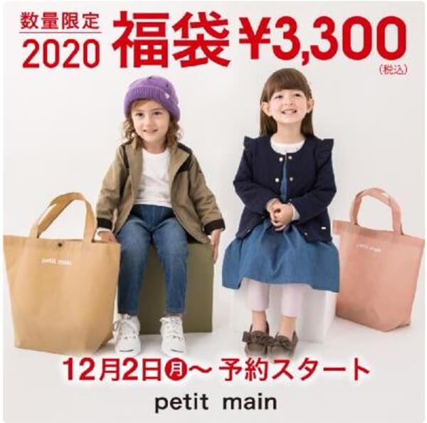 プティマイン福袋2020予約