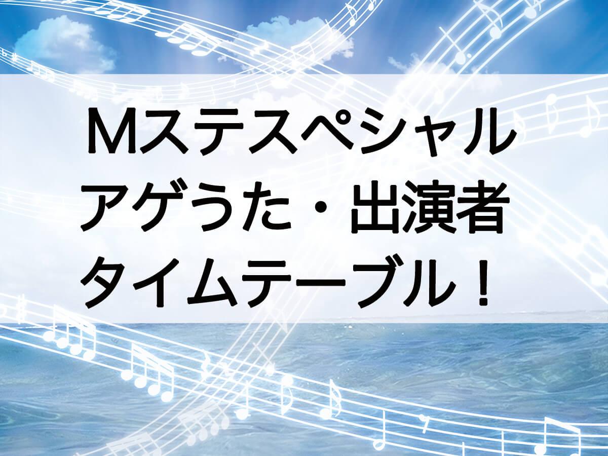 Mステスペシャル・出演者・タイムテーブル