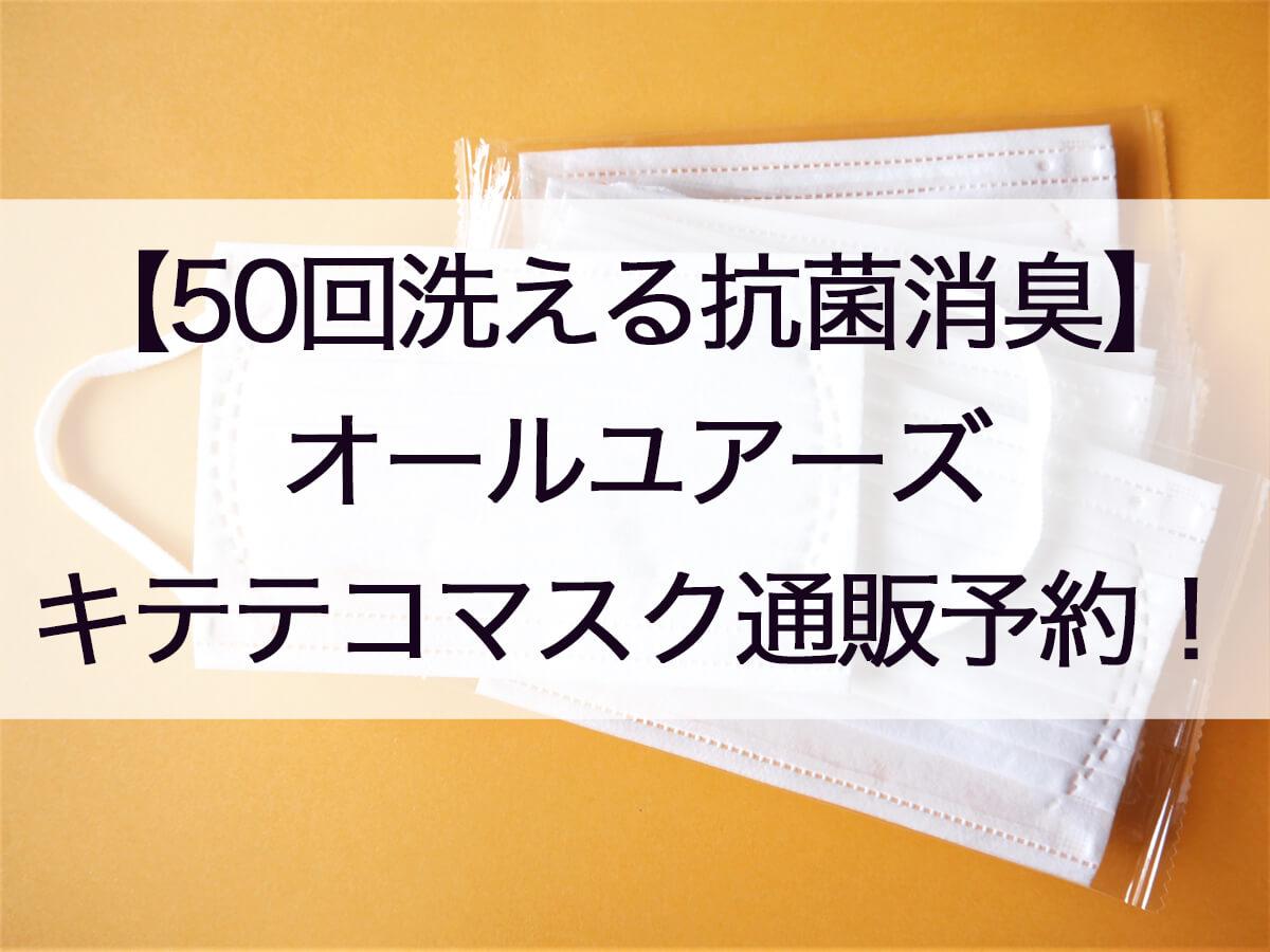 日本 製 マスク 予約
