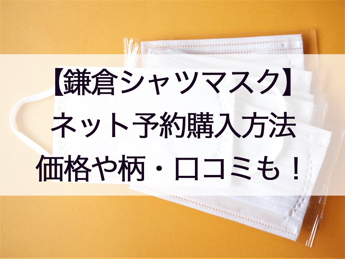 鎌倉シャツマスクの購入方法