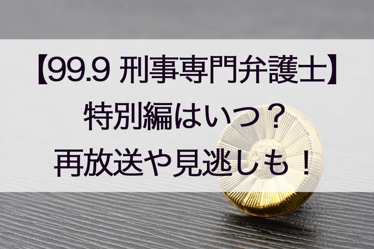 99.9刑事専門弁護士特別編