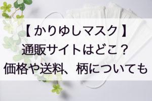 オンライン マスク ミズノ ショップ