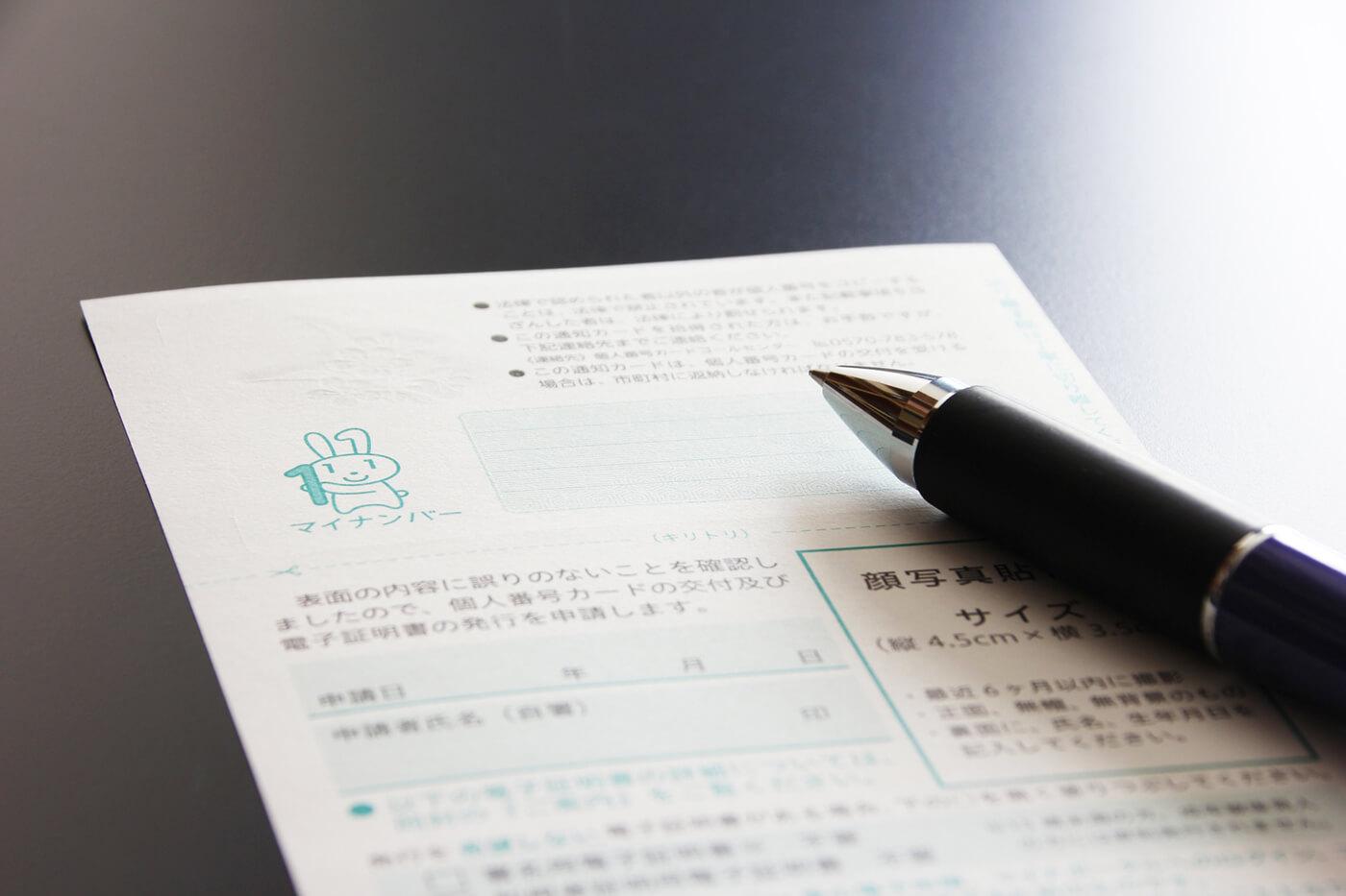 10万円給付金・申請方法