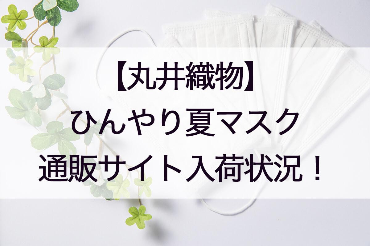 丸井織物・ひんやり夏マスク