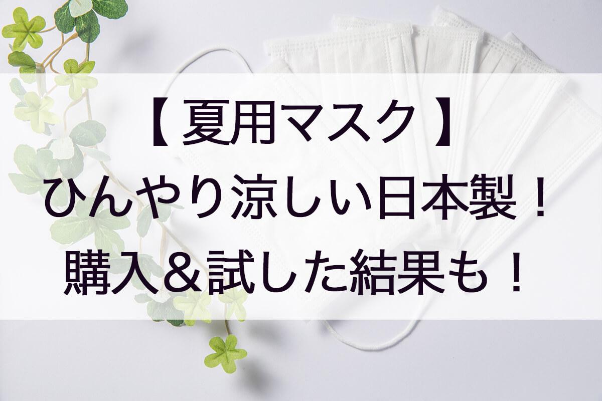 夏 製 マスク 用 日本 夏用マスクの子供用が買える店は?日本製の接触冷感おすすめ