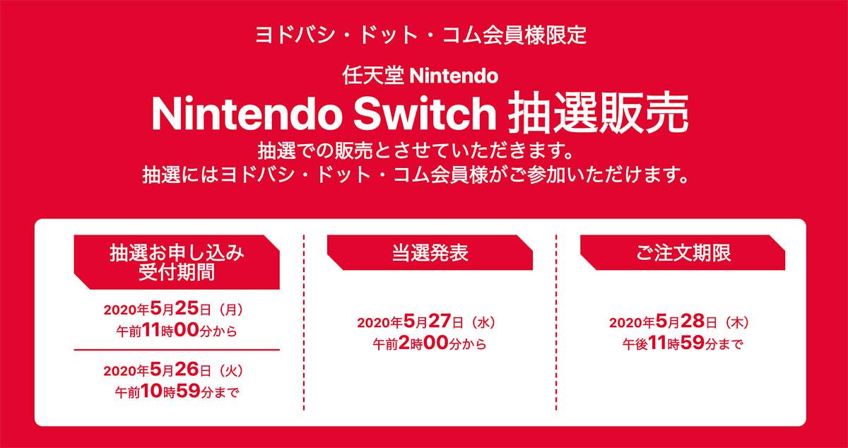 🐲キッズリパブリック switch 当選確認
