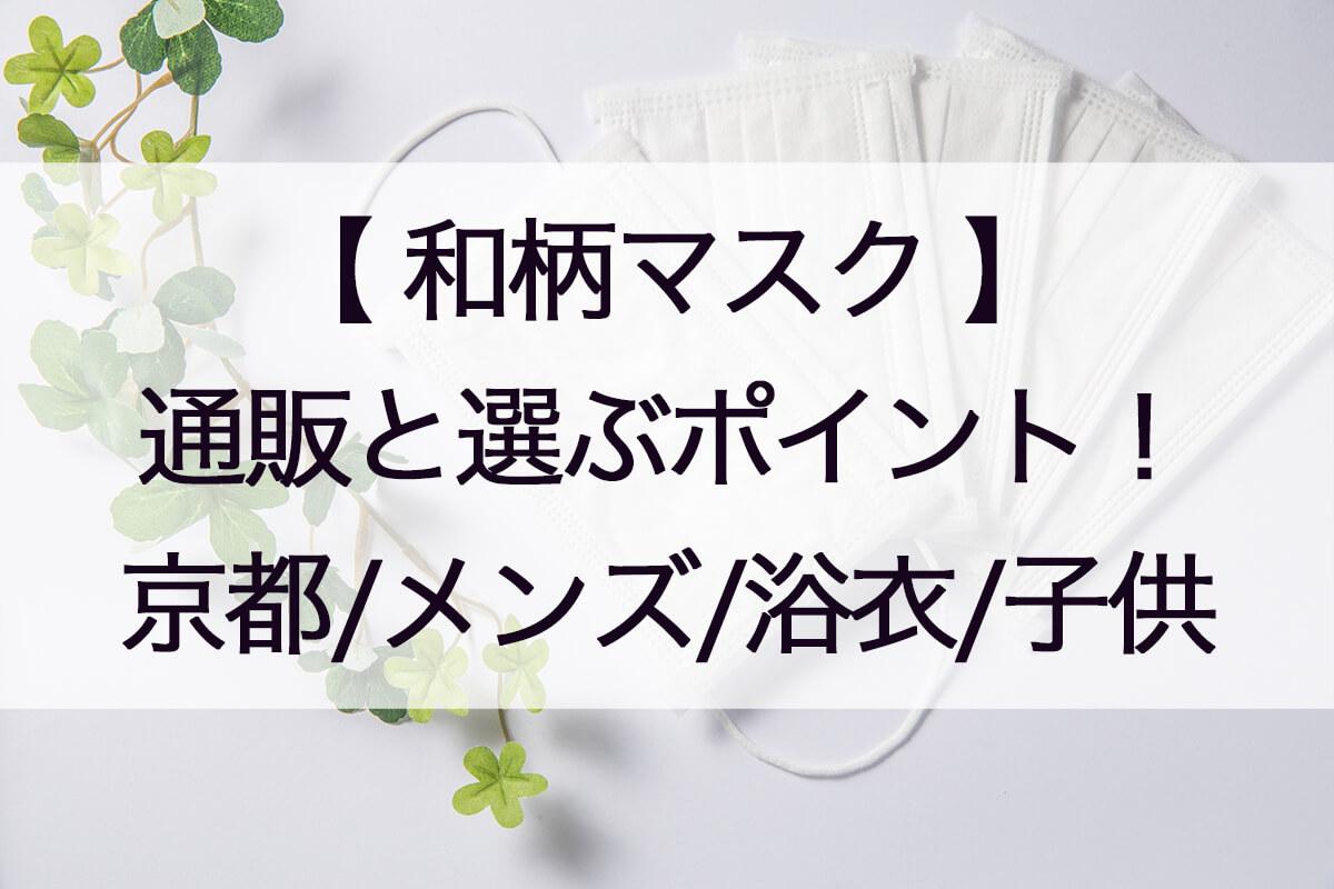 和柄マスク通販・メンズや京都