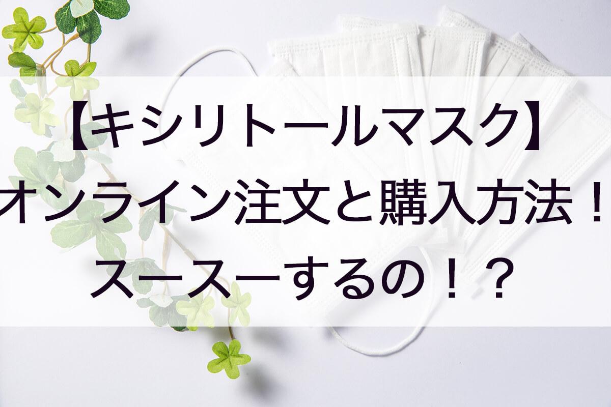 キシリトールマスク予約