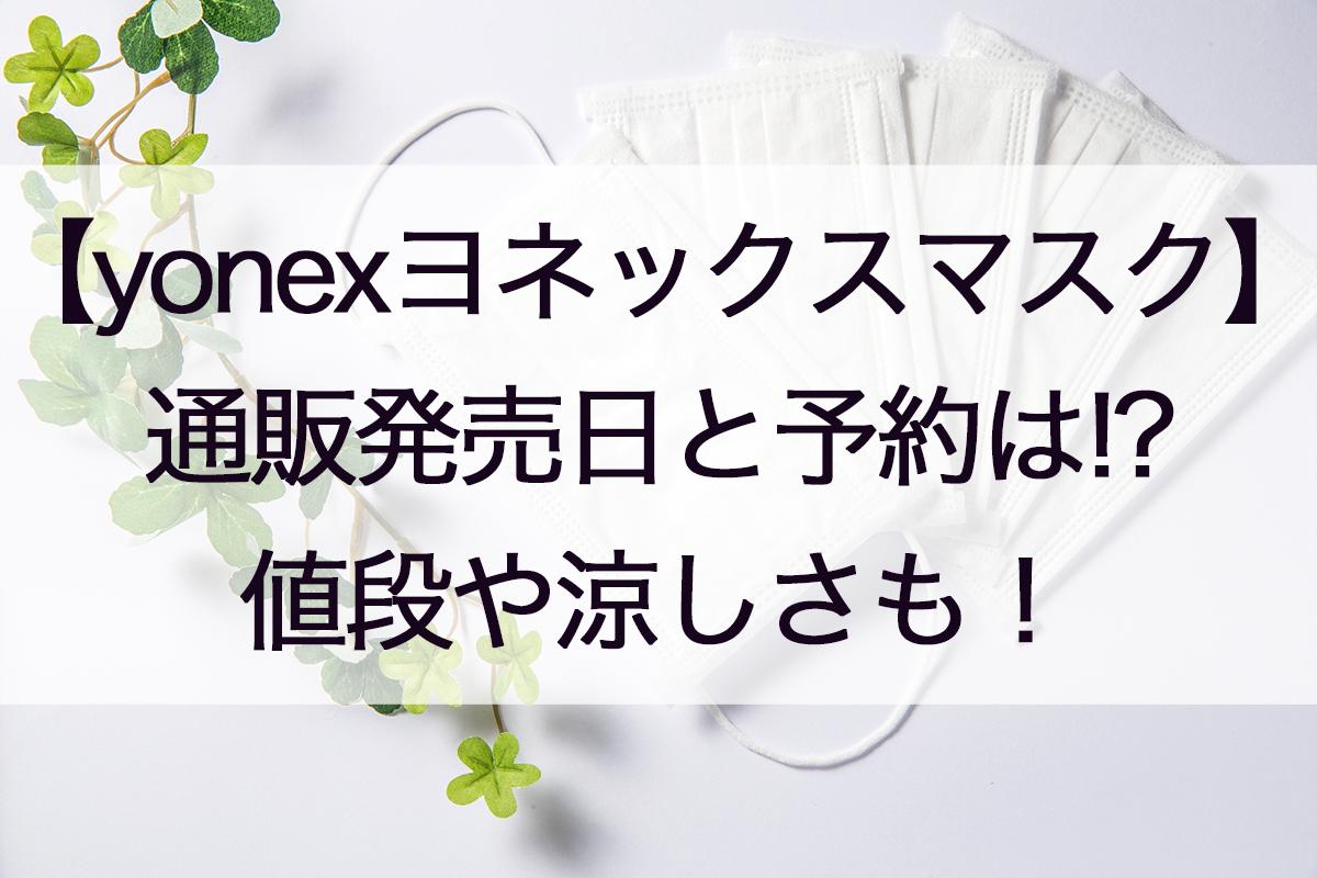 マスク 用 ヨネックス 夏