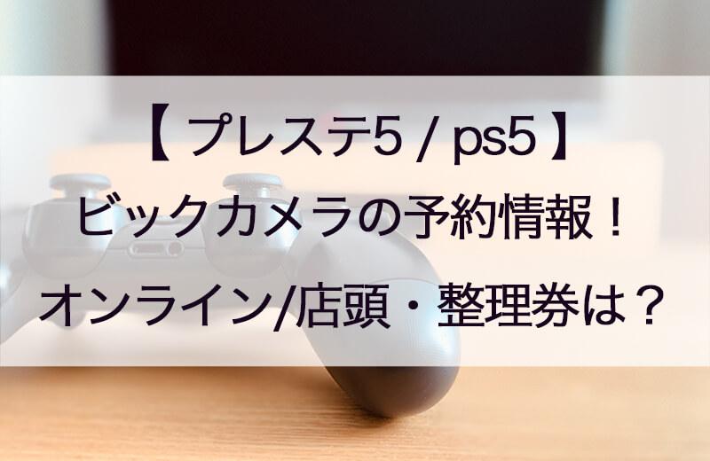 予約 プレステ 5