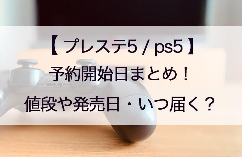 プレステ 5 予約 PS5本体を抽選予約できるショップ最新まとめ【プレイステーション5】