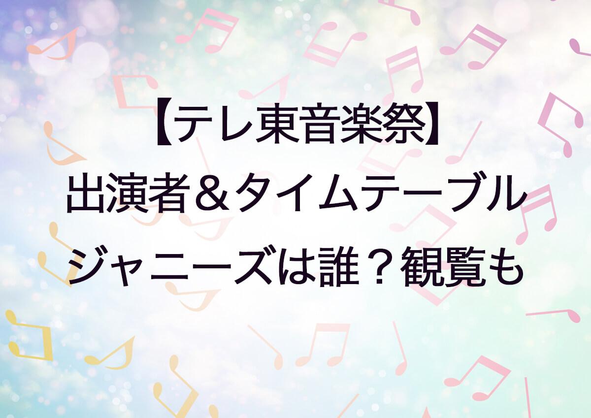 テレ東音楽祭 タイムテーブル