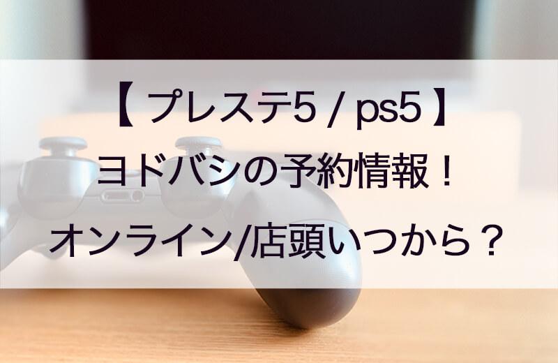 予約 ヨドバシ ps5