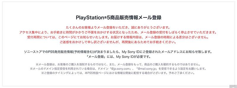 PS5発売情報メール登録画面